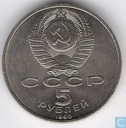 "Russia 5 roubles 1990 ""Petergoff Palace"""