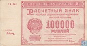 100,000 Ruble