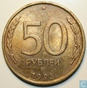 Russia 50 rouble 1993 (non-magnetic, St. Petersburg)
