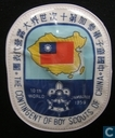 Oudste item - Chinese contingent - 10th World Jamboree