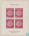 1 year Israeli stamps