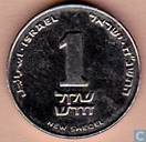 Israel 1 new sheqel 1998 (year 5758 - With emblem circle below)