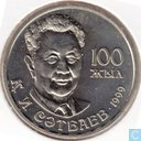 "Kazakhstan 20 tenge 1999 ""Centennial of Birth of Kanysh Satpayev"""