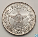 Russia 1 rouble 1921 (R.S.F.S.R.)