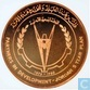 Jordan Medallic Issue 1976 (Bronze -  Prooflike - Commemoration of the Five Year Development Plan)