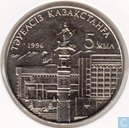 "Kazakhstan 20 tenge 1996 (Statue with 2 arms) ""5th Anniversary of independence"""