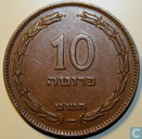Israel 10 pruta 1949 (with Pearl - year 5709)