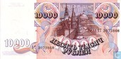 RUSSIE 10 000 Roubles