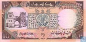 Sudan 10 Pounds 1991