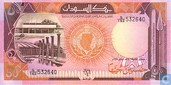 Sudan 50 Pounds 1991