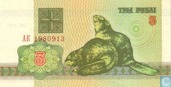 Banknotes - Belarus - 1992 Issue - Belarus 3 Rubles 1992