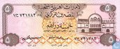 United Arab Emirates 5 Dirhams 1982