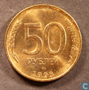 Russia 50 rouble 1993 (magnetic, St. Petersburg)