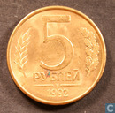 Russie 5 roubles 1992 (M)