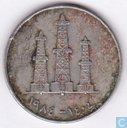 United Arab Emirates 50 fils 1984 (year 1404)
