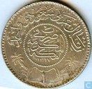 Saudi Arabia 1 riyal 1948 (year 1367)