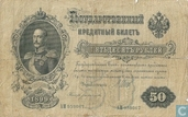 Russie Rouble 50