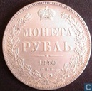 Russia 1 rouble 1840