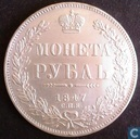 Russia 1 rouble 1847