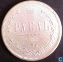 Russia 1 rouble 1863