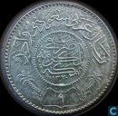 Saudi Arabia 1 riyal 1950 (year 1370)
