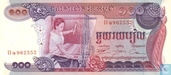 Cambodge 100 Riels ND (1973)