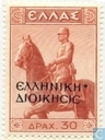 King Constantine I, with overprint