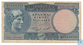 Greek 20000 Drachmas