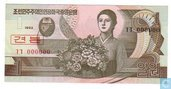 NORTH KOREA series 5 notes 1992-1998 SPECIMEN