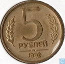 Russie 5 roubles 1992 (MMD)