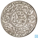 Hejaz 10 piastre 1915 (year 1334 - Royal year 8)