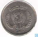 "Sudan 2 ghirsh 1976 (year 1396) ""F.A.O."""