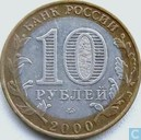 Russia 10 rubles 2000 (M) 55th Anniversary of the End of World War II""