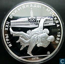 "Russia 10 roubles 1979 (M) ""Olympic Games 1980 - Judo"""