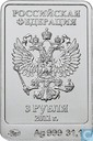 "Russia 3 rubles 2011 ""Sochi 2014 Olympic and Paralympic Winter Games"""