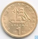 Greece 1 drachme 1980