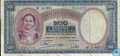 Greece 500 Drachma