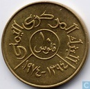 Yemen 10 fils 1974 (year 1394, no text above eagle)