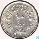 "Egypt 10 piastres 1964 (AH 1384) ""Redirection of the Nile"""