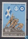 Postage Stamps - Greece - Victory at Vitse Grammos ad-1949