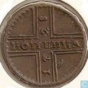 Russia 1 kopeck 1728 (date read upward)