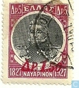 Postage Stamps - Greece - Battle of Navarino, imprint