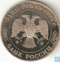 "Russie 1 rouble 1992 ""N.I.Lobachevsky 1792-1856"""