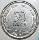 Israel 50 pruta 1954 (year 5714 - nickel-clad-steel)