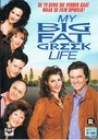 DVD / Video / Blu-ray - DVD - My Big Fat Greek Life