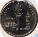 "Irak 250 fils 1973 (jaar 1393) ""Oil Nationalization"""