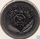 "Irak 250 fils 1971 (jaar 1391) ""1st Anniversary - Peace with Kurds"""