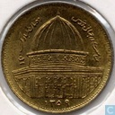 "Iran 1 rial 1980 (year 1359) ""World Jerusalem Day"""
