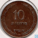 Israel 10 prutot 1957 (year 5717 - aluminium-copper)