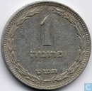 Israel 1 pruta 1949 (year 5709 - with pearl)